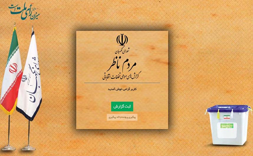 گزارش شماره پنج سامانه «مردم ناظر» به ملت ایران