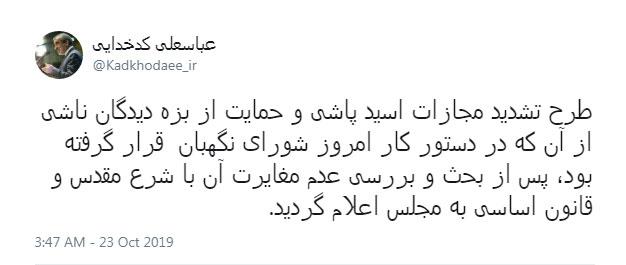 تایید طرح تشدید مجازات اسید پاشی و حمایت از بزه دیدگان ناشی از آن توسط شورای نگهبان