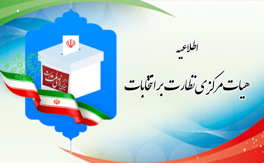 مهلت هفت روزه برای شکایت از نحوه برگزاری انتخابات